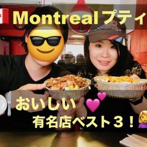 【カナダ】モントリオール名物プティン!おいしい有名店ベスト3!