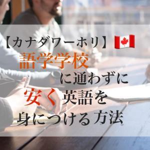 【カナダワーホリ】語学学校に通わずに安く英語を身につける方法