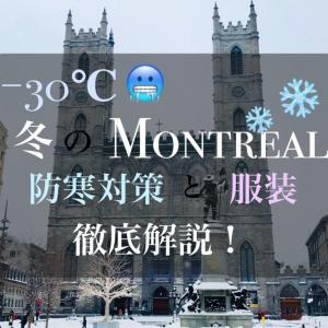 【カナダ】これで安心!気温-30度、冬のモントリオールの防寒対策と服装を徹底解説!
