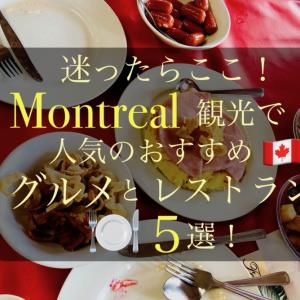 【カナダ】迷ったらここ!モントリオール観光で人気のおすすめグルメとレストラン5選!