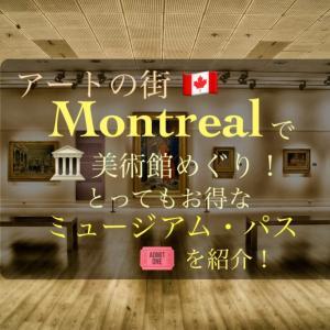 【カナダ観光】アートの街モントリオールで美術館巡り!お得な「ミュージアム・パス」を紹介!