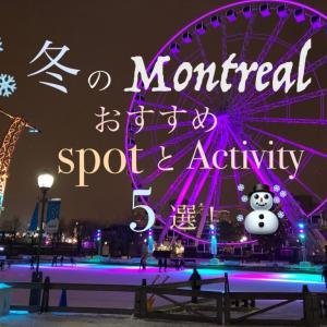 【カナダ】冬のモントリオール観光!おすすめスポット・アクティビティー5選!