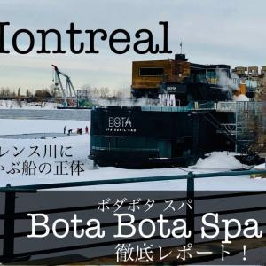 【カナダ観光】モントリオール・ローレンス川に浮かぶ最高のスパ!Bota Bota Spa(ボタボタスパ)を徹底レポート!