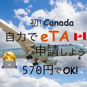 【初カナダ入国】ビザは必要?自力でETAを申請しよう!〜代行は要りません〜