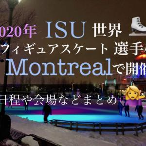 2020年世界フィギュアスケート選手権はモントリオール!日程や会場情報を紹介