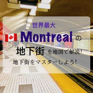世界最大のモントリオールの地下街を地図で解説!地下街をマスターしよう!