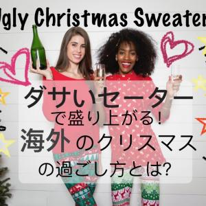 ダサいセーターで盛り上がる!海外のクリスマスの過ごし方とは?「Ugly Christmas Sweater」