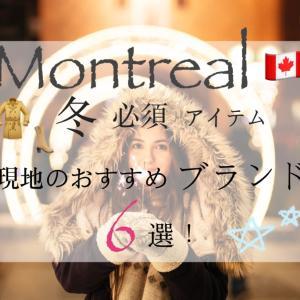 【カナダ】モントリオールの冬に購入すべき必須アイテム!おすすめの現地のブランド6選