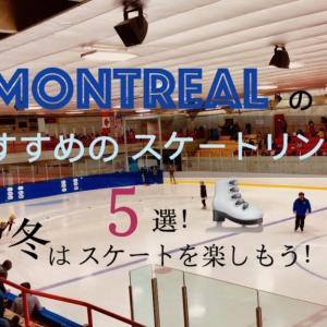 冬はモントリオールでスケートしよう!おすすめのスケートリンク5選!