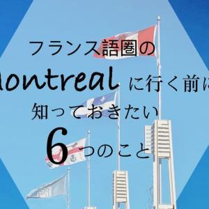 フランス語圏のモントリオールに行く前に知っておきたい6つのこと
