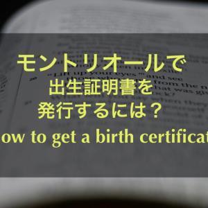 【カナダ国際結婚手続き】モントリオールで出生証明書を発行するには?