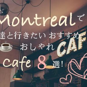 友達と行きたいモントリオールでおすすめのおしゃれカフェ8選!