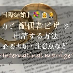 【国際結婚】自力で配偶者ビザを申請する方法を徹底解説!必要書類・注意点
