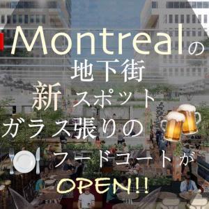 【カナダ】モントリオールの地下街の新スポット!ガラス張りのフードコートがオープン!