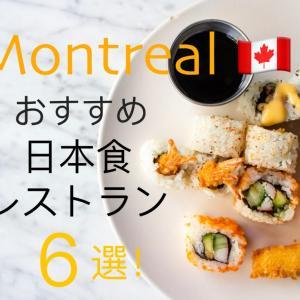 モントリオールのおすすめ日本食レストラン6選!日本食が恋しくなったらここ!