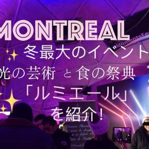 【カナダ】モントリオールの冬を楽しむ!光の芸術と食の祭典「ルミエール」