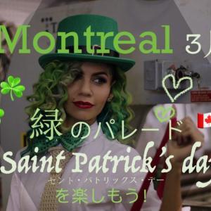モントリオール3月、緑のパレード「セントパトリックス・デー」を楽しもう!