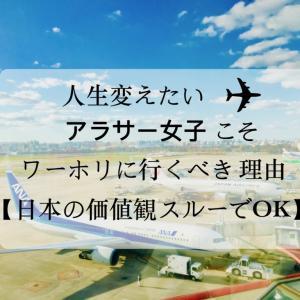 人生を変えたいアラサー女子はワーホリに行くべき【日本の価値観スルーでOK】