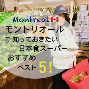カナダ・モントリオールの知っておきたい日本食スーパーベスト5!
