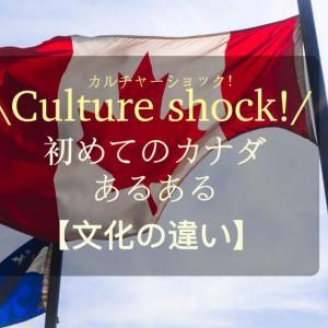 【カルチャーショック】初めてのカナダあるある【文化の違い】