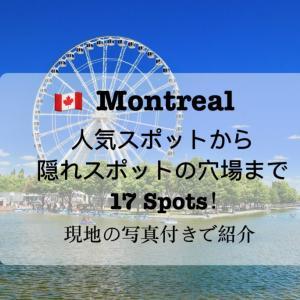 モントリオール観光の人気スポットから穴場まで、現地の写真で紹介!