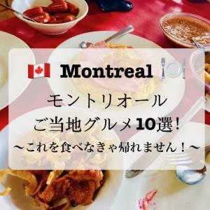 【ご当地グルメ10選】モントリオールでこれを食べなきゃ帰れません