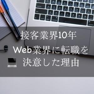 接客業界10年の私が転職を決意した理由【Web業界がおすすめ】