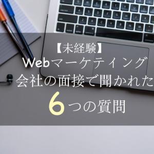 【未経験】Webマーケティング会社の面接で聞かれた6つの質問