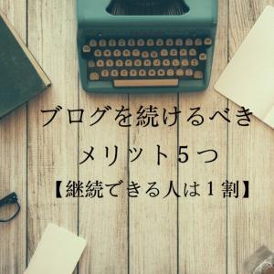 【初心者】ブログを続けるべきメリット5つ【継続する人はたった1割】