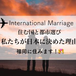 【国際結婚】どこに住む?私たちが日本(福岡)に決めた5つの理由