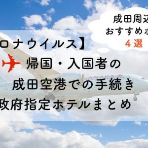 【コロナ】帰国・入国者の成田空港での手続き・政府指定ホテルまとめ