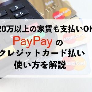 【20万以上の家賃も支払える】PayPayのクレジット払いの使い方