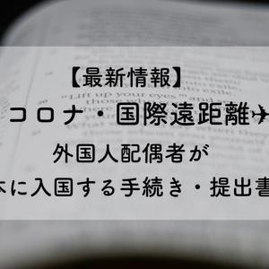 【コロナ遠距離】外国人配偶者が日本に入国する手続き・提出書類は?