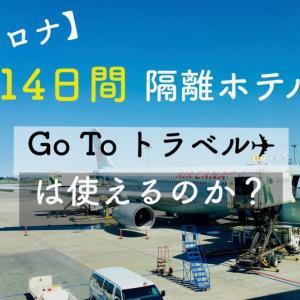 【コロナ】成田の隔離ホテルにGo To トラベルは使える?【実体験】
