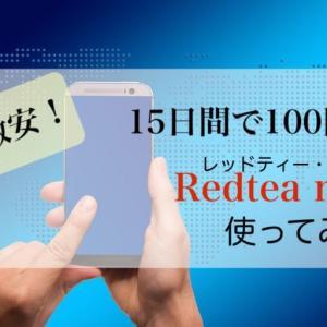 【激安】15日で100円のレッドティー・モバイル使ってみた【e-SIM】
