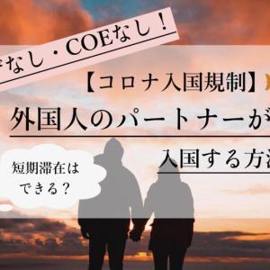 【日本人配偶者】配偶者ビザ・COEなしで入国する方法【コロナ】