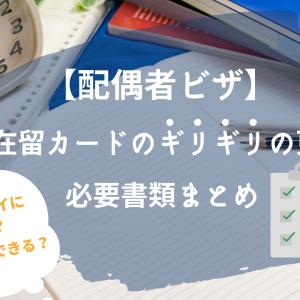 【配偶者ビザ】在留カードのギリギリの更新!必要書類は?