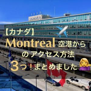 【カナダ】モントリオール空港からダウンタウンまでのアクセス方法3つ!