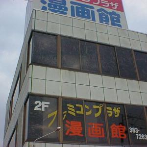 【ゲームショップの記録】ファミコンプラザ漫画館(熊本市)