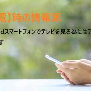 【停電】時の情報源 Androidスマートフォンでテレビを見る為にはアンテナが必要です