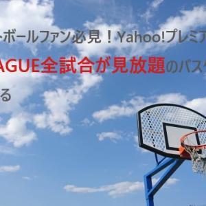 バスケットボールファン必見!Yahoo!プレミアム会員ならB.LEAGUE全試合が見放題のバスケットLIVEを利用できる