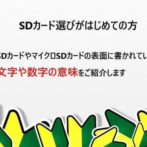 SDカード選びがはじめての方 SDカードやマイクロSDカードの表面に書かれている文字や数字の意味をご紹介します