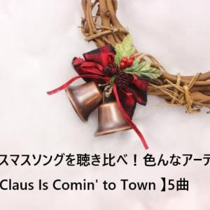 同じクリスマスソングを聴き比べ!色んなアーティストの【Santa Claus Is Comin' to Town 】5曲