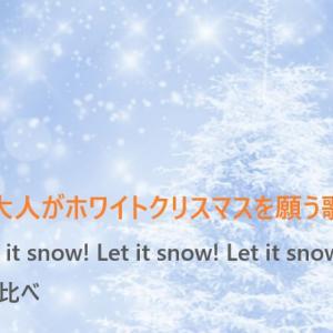 大人がホワイトクリスマスを願う歌【Let it snow! Let it snow! Let it snow!】聴き比べ