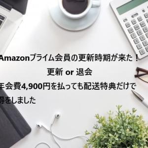 Amazonプライム会員の更新時期が来た! 更新 or 退会 年会費4,900円を払っても配送特典だけで得をしました