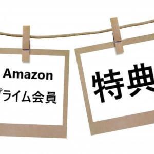 Amazonプライム会員には、年額4,900円(月額500円)を支払う価値があるのか 特典プライムビデオについて