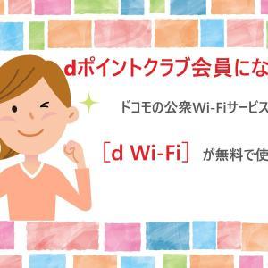 dポイントクラブ会員になればドコモの公衆Wi-Fiサービス[d Wi-Fi]が無料で使えます