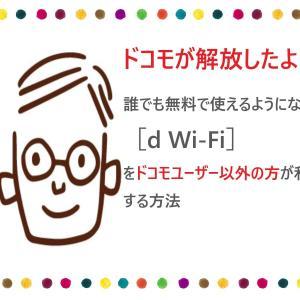 ドコモが解放したよ!誰でも無料で使えるようになった[d Wi-Fi]をドコモユーザー以外の方が利用する方法