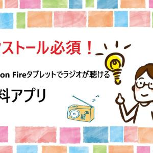 インストール必須!Amazon Fireタブレットでラジオが聴ける無料アプリ