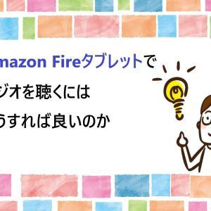 Amazon Fireタブレットでラジオを聴くにはどうすれば良いのか